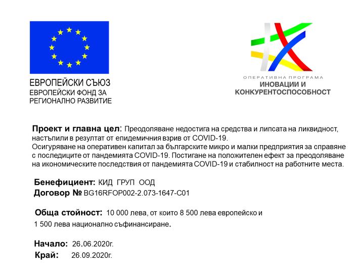 Плакат за европейско финансиране